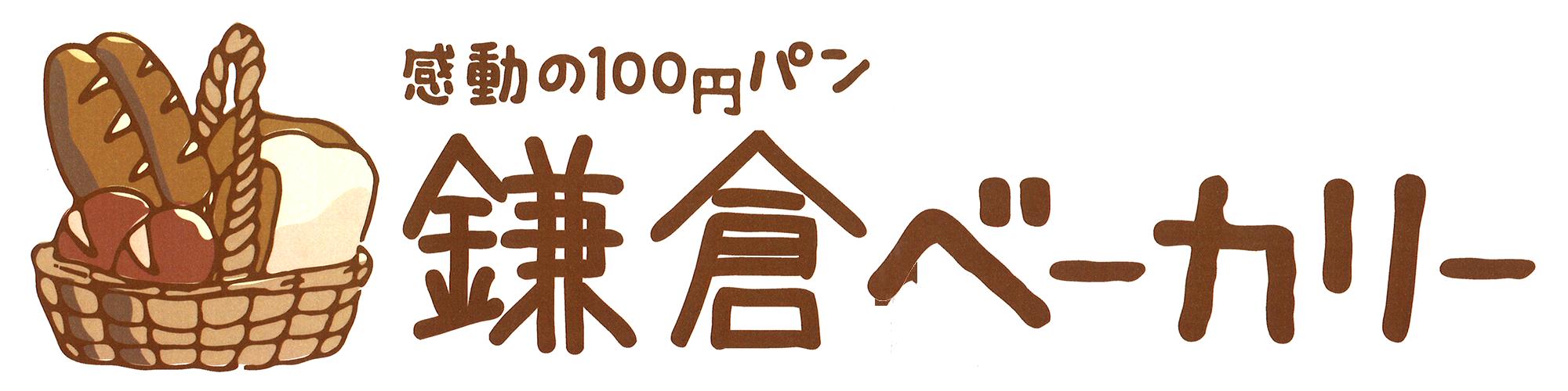 鎌倉ベーカリー相模大野店